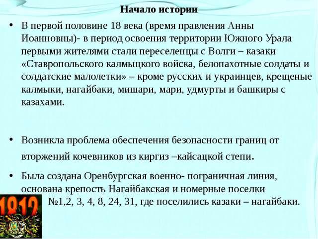 Начало истории В первой половине 18 века (время правления Анны Иоанновны)- в...