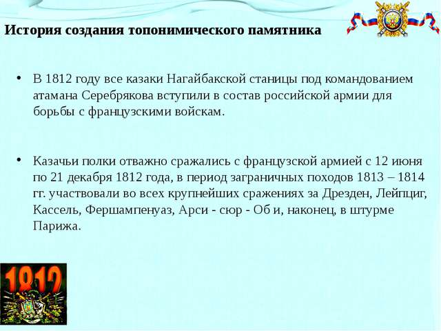 История создания топонимического памятника В 1812 году все казаки Нагайбакск...
