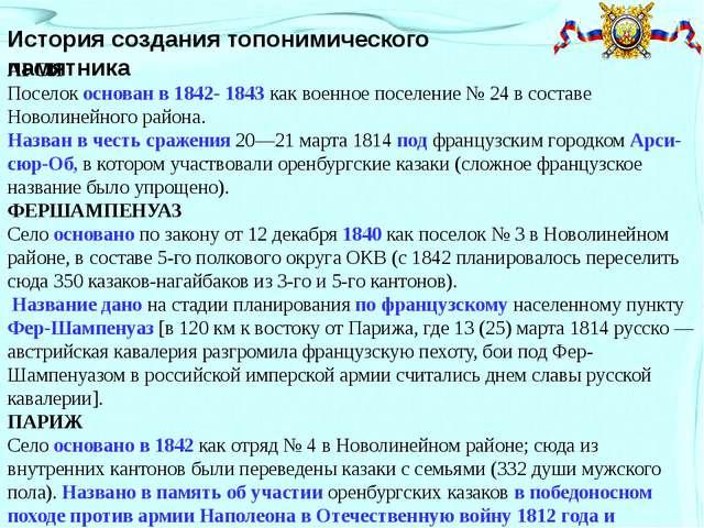 АРСИ Поселок основан в 1842- 1843 как военное поселение № 24 в составе Новоли...