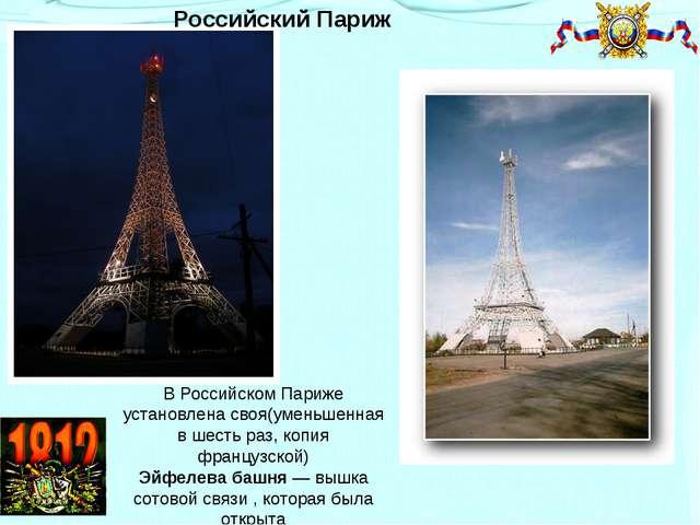 В Российском Париже установлена своя(уменьшенная в шесть раз, копия французс...