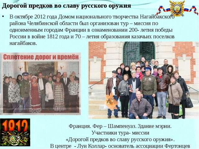 Дорогой предков во славу русского оружия В октябре 2012 года Домом националь...