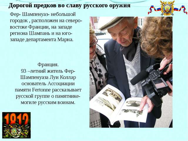 Франция. 93 –летний житель Фер- Шампенуаза Луи Коллар основатель Ассоциации...