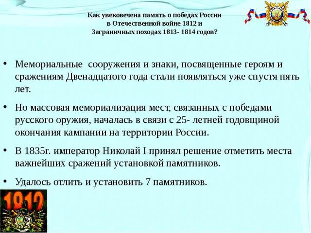 Как увековечена память о победах России в Отечественной войне 1812 и Заграни...