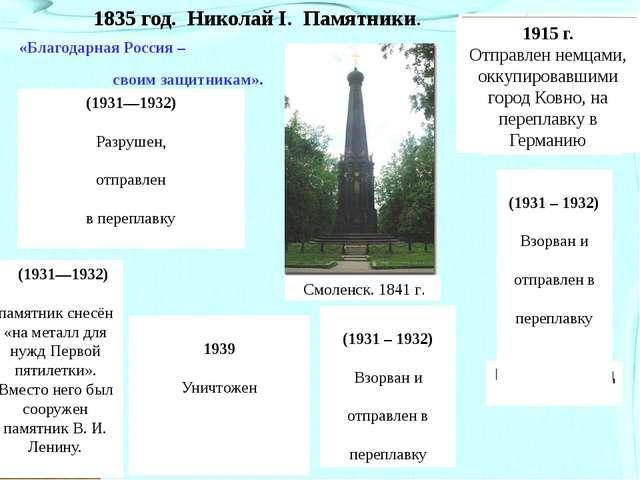1835 год. Николай I. Памятники. «Благодарная Россия – своим защитникам». Боро...