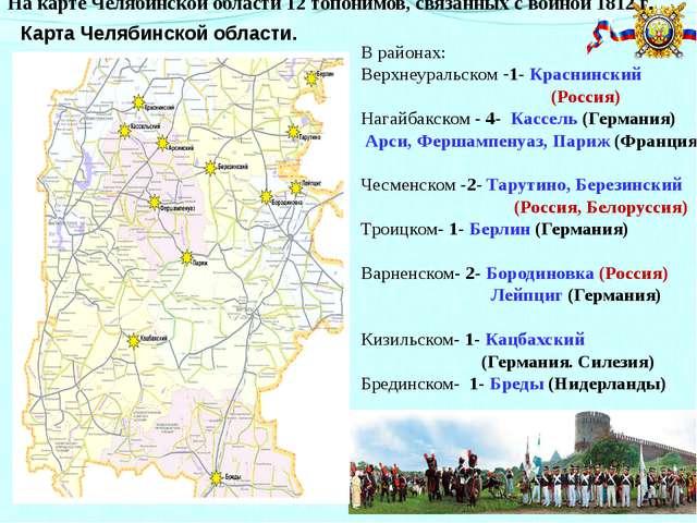 Карта Челябинской области. В районах: Верхнеуральском -1- Краснинский (Росси...