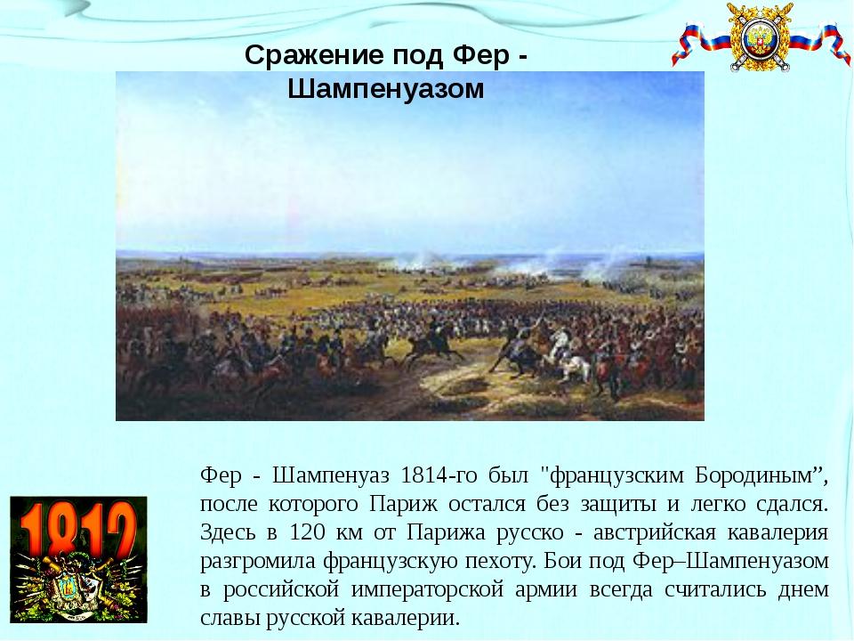 """Сражение под Фер - Шампенуазом Фер - Шампенуаз 1814-го был """"французским Бород..."""