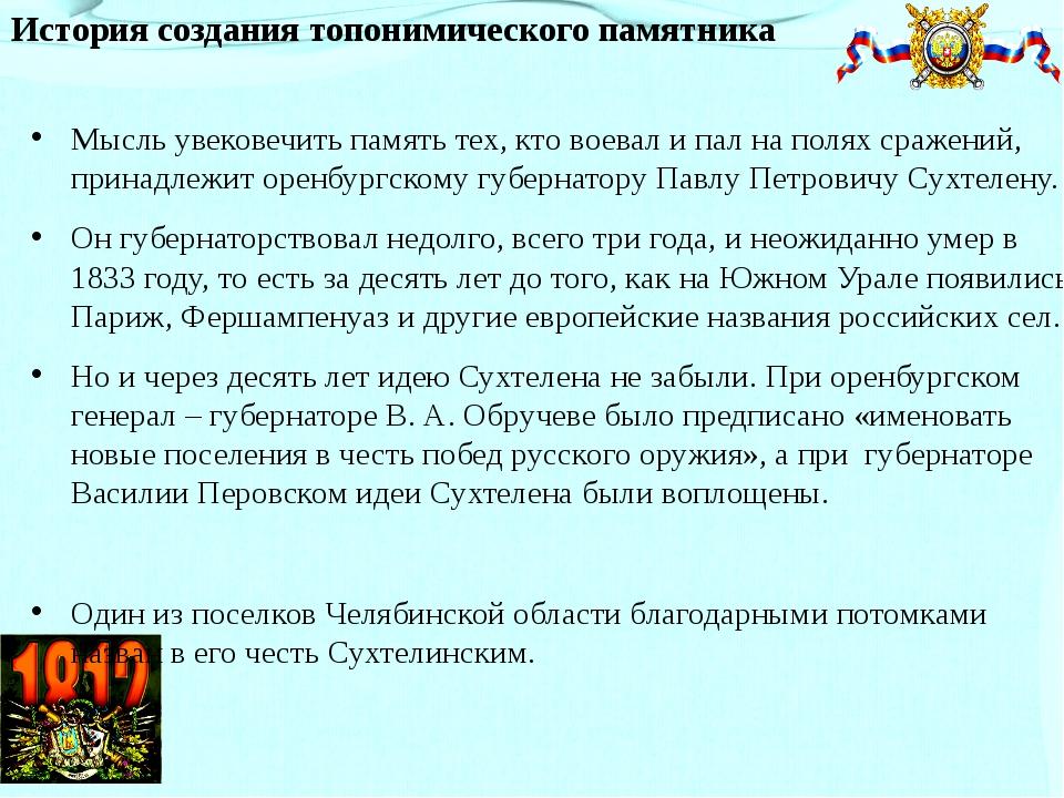История создания топонимического памятника Мысль увековечить память тех, кто...