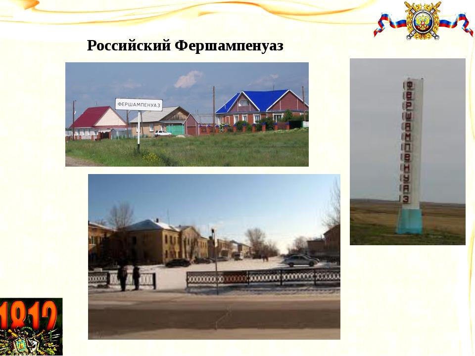 Российский Фершампенуаз