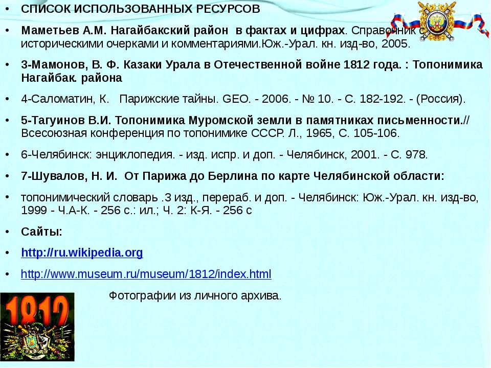 СПИСОК ИСПОЛЬЗОВАННЫХ РЕСУРСОВ Маметьев А.М. Нагайбакский район в фактах и ц...