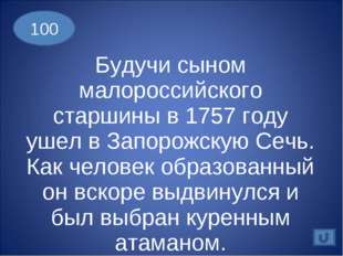 Будучи сыном малороссийского старшины в 1757 году ушел в Запорожскую Сечь. Ка