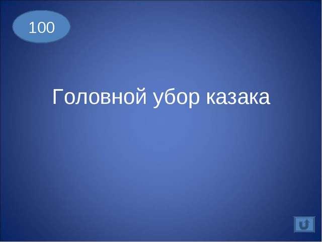 Головной убор казака 100
