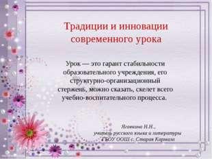 Традиции и инновации современного урока Ягавкина Н.Н., учитель русского языка