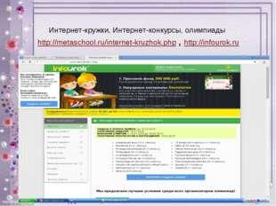 Интернет-кружки, Интернет-конкурсы, олимпиады http://metaschool.ru/internet-