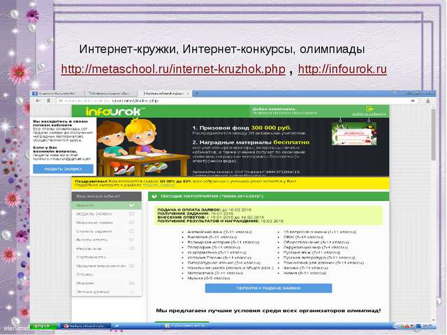 Интернет-кружки, Интернет-конкурсы, олимпиады http://metaschool.ru/internet-...