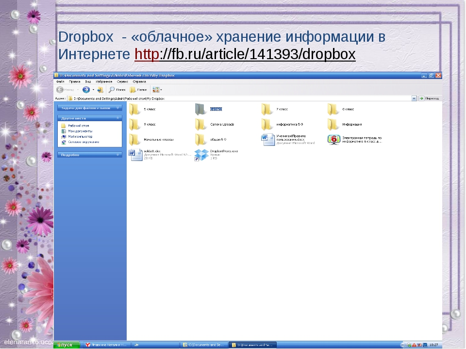 Dropbox - «облачное» хранение информации в Интернете http://fb.ru/article/141...