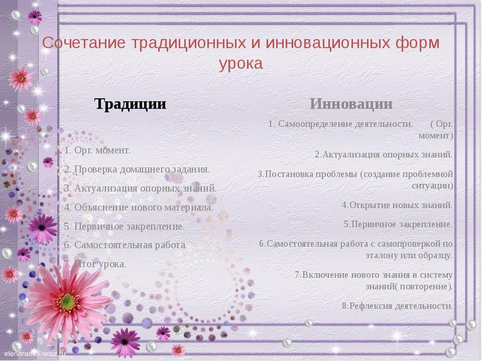 Сочетание традиционных и инновационных форм урока Традиции 1. Орг. момент. 2....