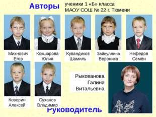 Михнович Егор Авторы ученики 1 «Б» класса МАОУ СОШ № 22 г. Тюмени Руководител