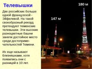 Телевышки - важное звено тюменского вещания. На башнях установлено 15 передат