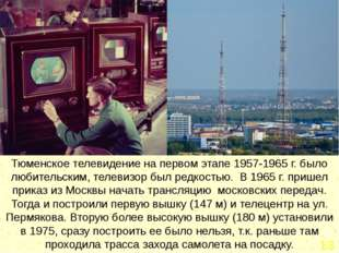 Сегодня мы вступаем в эру цифрового телевидения. Россия переходит на цифровое