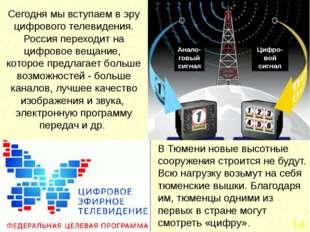 Но телевышки это не только техническое сооружение, но и эстетическое. Подсвет