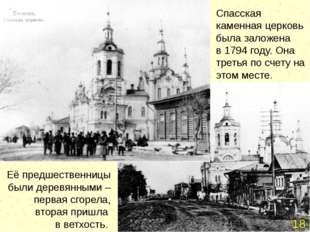 В 1837 году во время путешествия по Сибири церковь посетил цесаревич Александ