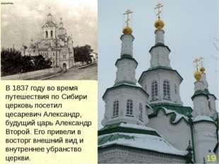 Храм не избежал тяжелой участи разорения в первый годы советской власти. Свящ