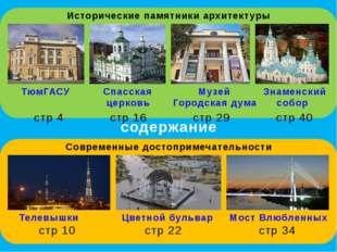 содержание Исторические памятники архитектуры Современные достопримечательно