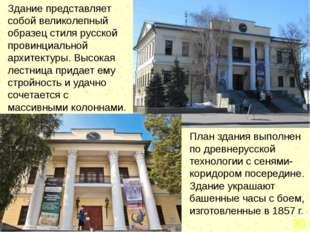 Строительство здания Городской Думы велось на средства горожан на месте основ