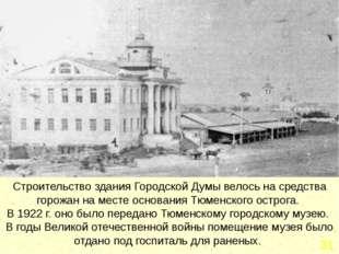 Тюменский областной краеведческий музей – один из старейших и крупнейших в С