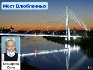 Мост Влюбленных Пешеходный вантовый мост - визитная карточка нашего города. О