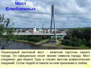 В начале XX века в этом месте построили первый мост на средства купца Текутье