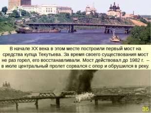 Городу требовался новый надежный мост. Вантовый подвесной мост длиной 247 мет