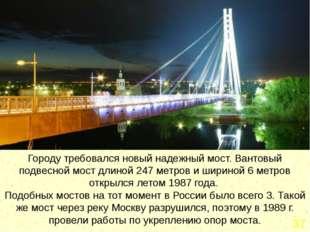 «Мостом влюбленных» он стал в 2003 году. Новое название было придумано ди-дже