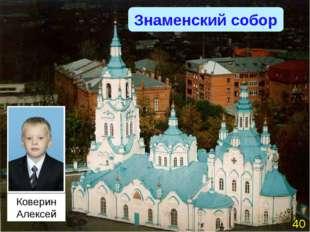 Дата основания церкви неточная -1624-1659. Здание собора в общей сложности ст