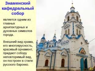 Во время Революции 1917 г. служители церкви подвергались гонениям, храм был з