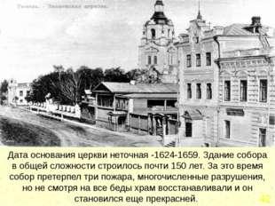 Главная святыня собора – икона Божией Матери «Знамение», с 1852 г. ее стали п
