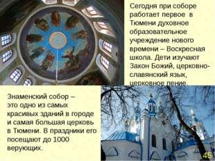 Официальный сайт Тобольской митрополии http://www.tobolsk-eparhia.ru/p/blag/p