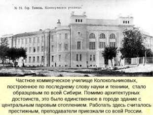 Училище просуществовало 9 лет. В 1919 г. советская власть закрыла училище. За