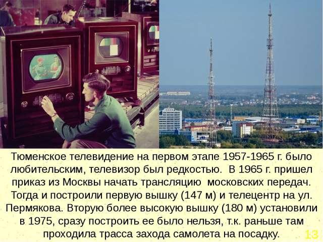 Сегодня мы вступаем в эру цифрового телевидения. Россия переходит на цифровое...
