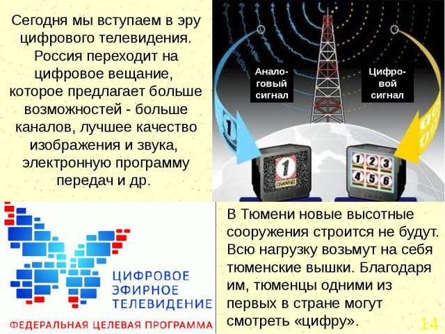 Но телевышки это не только техническое сооружение, но и эстетическое. Подсвет...