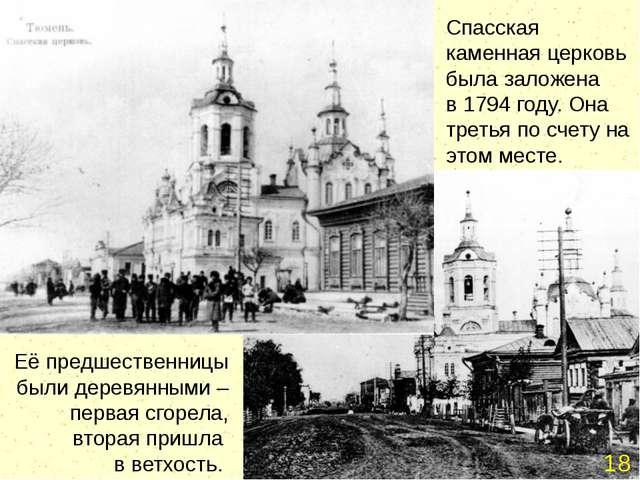 В 1837 году во время путешествия по Сибири церковь посетил цесаревич Александ...