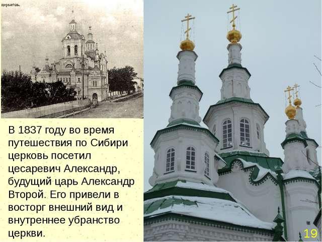 Храм не избежал тяжелой участи разорения в первый годы советской власти. Свящ...