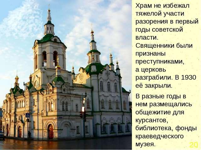 После того как фонды краеведческого музея переедут в новое место, храм вновь...