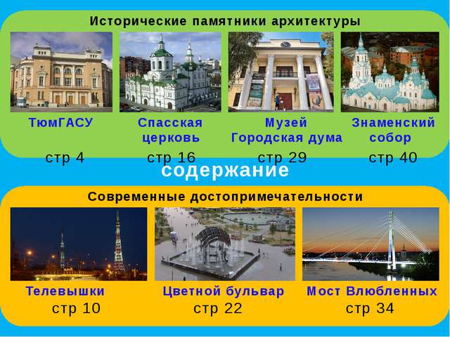 содержание Исторические памятники архитектуры Современные достопримечательно...