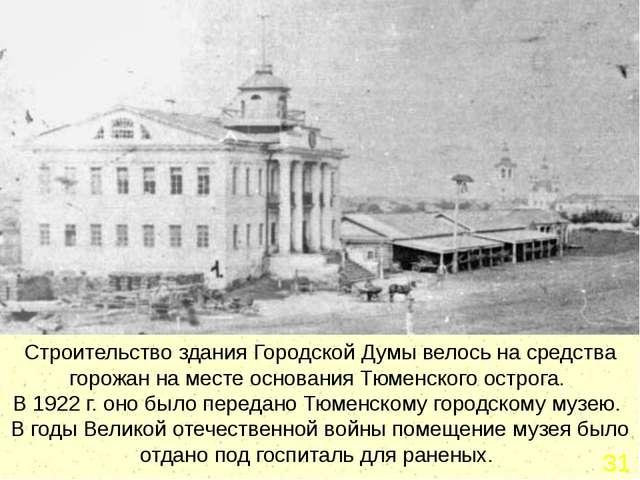 Тюменский областной краеведческий музей – один из старейших и крупнейших в С...