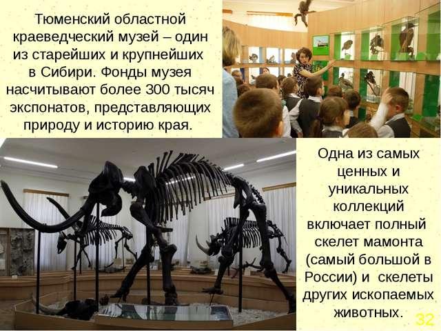 Экспозиции и выставки музея постоянно обновляются. Здание музея охраняется к...