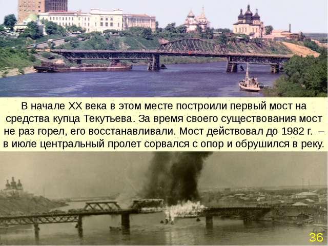 Городу требовался новый надежный мост. Вантовый подвесной мост длиной 247 мет...