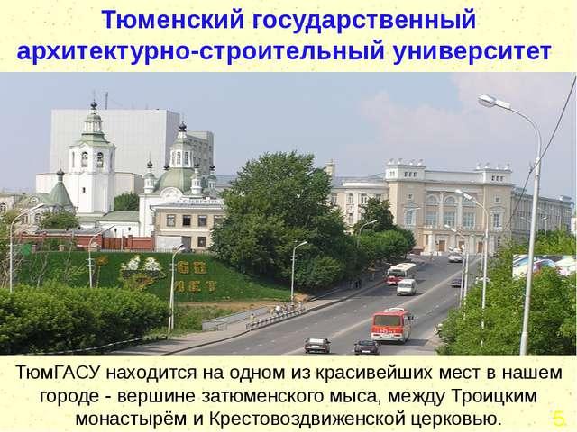 Это величественное здание в стиле неоклассицизма было возведено в 1908 - 1914...