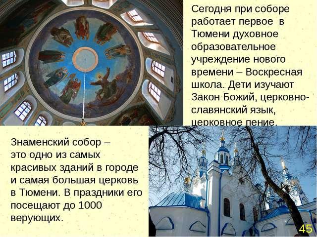 Официальный сайт Тобольской митрополии http://www.tobolsk-eparhia.ru/p/blag/p...