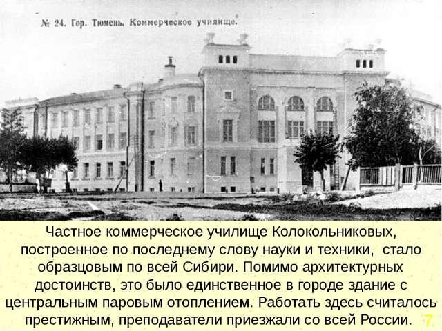 Училище просуществовало 9 лет. В 1919 г. советская власть закрыла училище. За...
